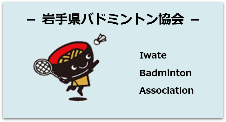 岩手 県 ハンドボール 協会